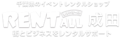 千葉県のイベントレンタルショップ レントオール成田